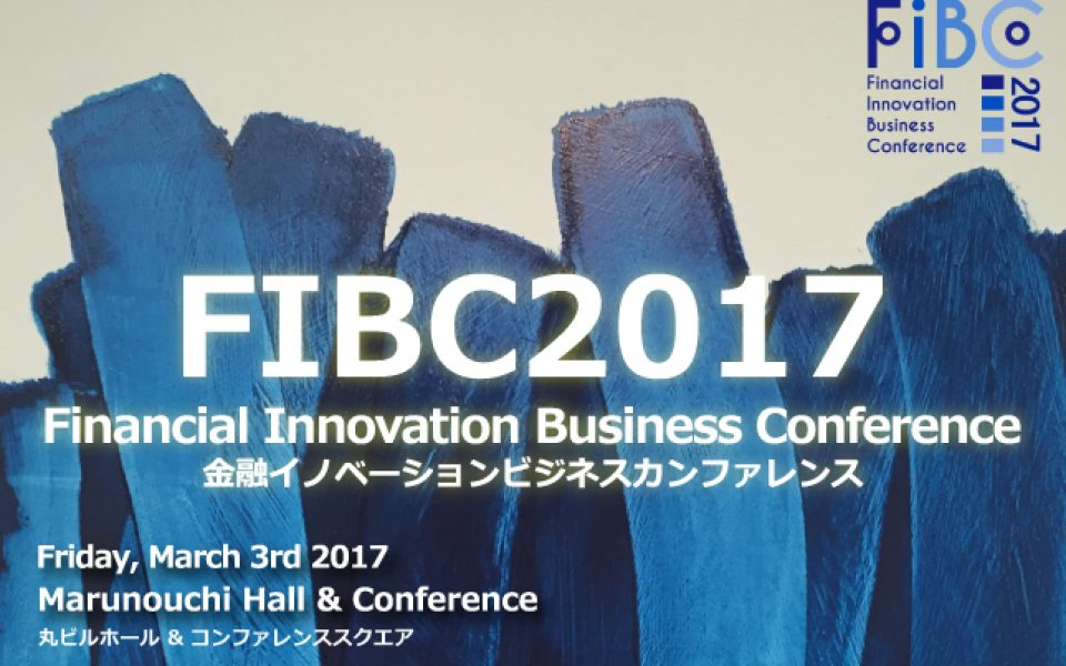 Financial Innovation Business Conference 2017 (FIBC 2017)
